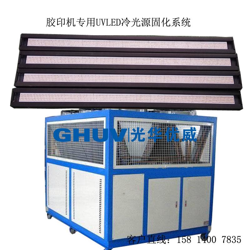 LED胶印油墨固化灯 胶印机UV干燥系统