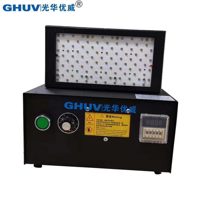 UV胶水固化灯 紫外线胶LED固化灯