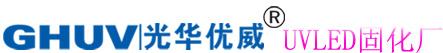 深圳市光华士科技有限公司